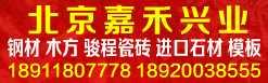北京嘉禾兴业商贸有限公司