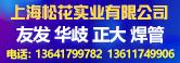 上海松花实业有限公司